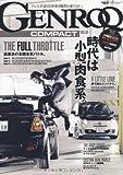 GENROQ Compact Vol.2 (SAN-EI MOOK)