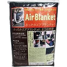 OSS (Osaka fiber materials) air blanket there was rug for bike WAB-01