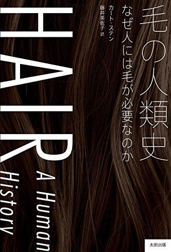 毛の人類史 なぜ人には毛が必要なのか (ヒストリカル・スタディーズ18)