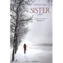 Sister (Japanese Edition)