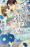 ヤクザと花びら 2 (ミッシィコミックスYLC Collection)