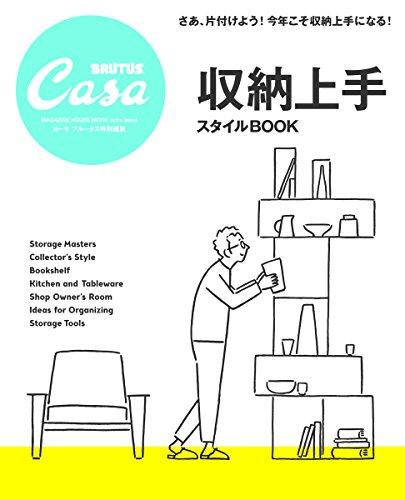 Casa BRUTUS特別編集 収納上手スタイルBOOK (マガジンハウスムック)