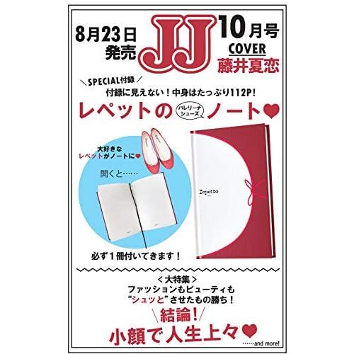 JJ 2018年10月号 付録