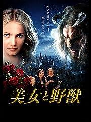美女と野獣(2012・ドイツ)