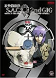 Ghost in the Shell: Stand Alone Complex, 2nd GIG, Volume 02 (Special Edition) by Yuji Aoki