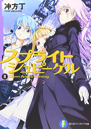 スプライトシュピーゲル II Seven Angels Coming (2) (富士見ファンタジア文庫 136-9)