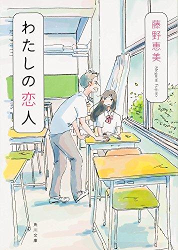 わたしの恋人 (角川文庫)