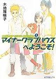 Amazon.co.jp: マイナークラブハウスへようこそ!—minor club house〈1〉 (ポプラ文庫ピュアフル)