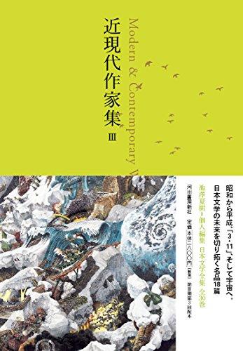近現代作家集 III ((池澤夏樹=個人編集 日本文学全集28))