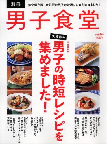 男子食堂別冊 大好評男子の時短レシピを集めました (ベストムックシリーズ・11)
