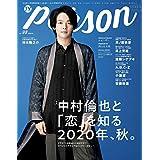 TVガイド PERSON Vol.98