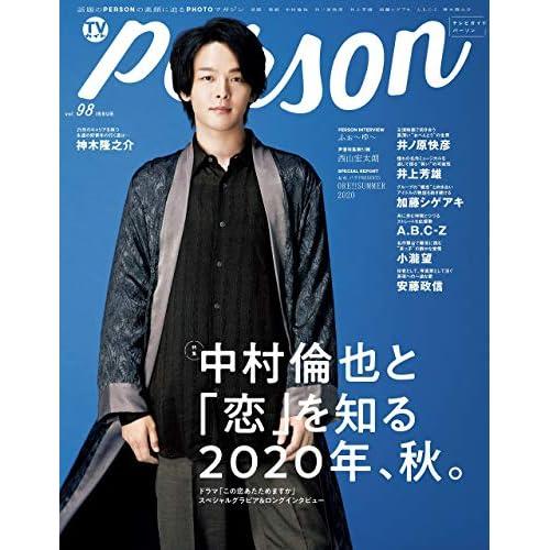 TVガイド PERSON Vol.98 表紙画像