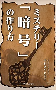 Mystery angou no tukurikata (Japanese Edition)