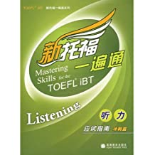 pass the new channel once the new TOEFL Listening Test Guide: sprint article (with CD 1)