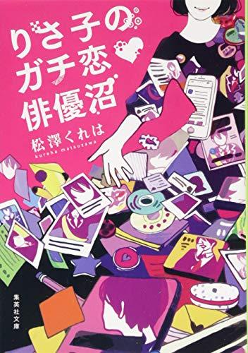 りさ子のガチ恋♡ 俳優沼 (集英社文庫)