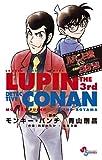 lupin the 3rd vs Case Closed (Detective Konan)