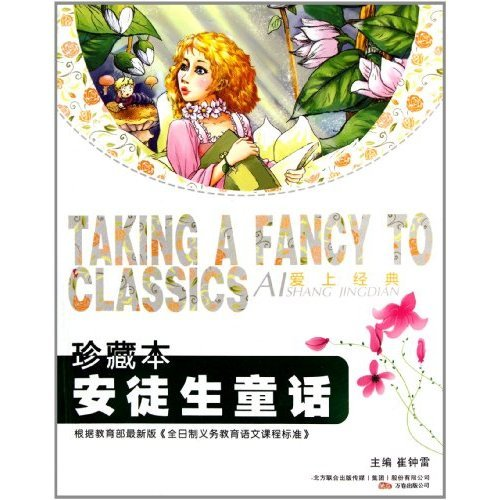 Download Andersen Fairy TalesClassic Series (Chinese Edition) ebook