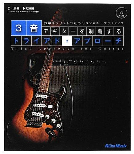 3音でギターを制覇するトライアド・アプローチ 独学ギタリストのためのロジカル・プラクティス (CD付)