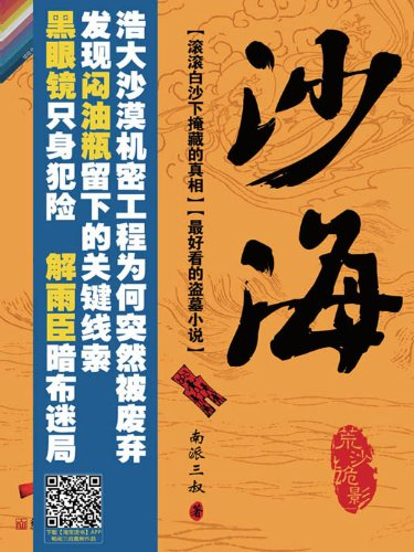 Grave Robbers' Chronicle Sequel:The Ocean of Sand (Volume 1) (Dao Mu Bi Ji Hou Zhuan : Sha Hai)  -- Chinese Bestseller Writer Nan Pai San Shu 'S Works ... of Chinese Modern Novels (Chinese Edition) (Ocean Lei)