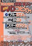 完全無料! 簡単で楽チン最新DVDコピー入門 (メディアックスMOOK)