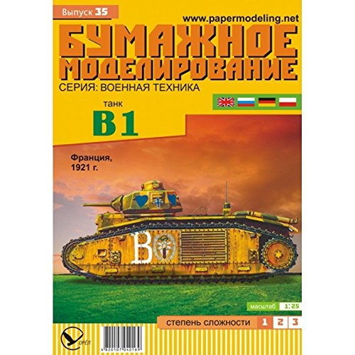 PAPER MODEL KIT MILITARY EQUIPMENT ARMOR HEAVY TANK B-1 FRANCE 1921 1/25 OREL 35 (Heavy Equipment Model Kits)