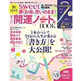 sweet 占いBOOK 特別編集 すごい開運ノート術 BOOK
