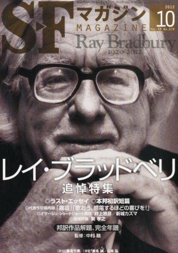 S-Fマガジン 2012年 10月号 [雑誌]