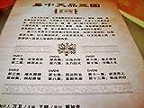 YI ZHONGTIAN-THREE KINGDOMS (IV)- Return to unify / CCTV DOCUMENTARY / LECTURE ROOM / PAL / 6 DVD