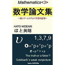 sugakuronbunshu: yowai gorudobahayoso no shomei (hato BOOKs) (Japanese Edition)