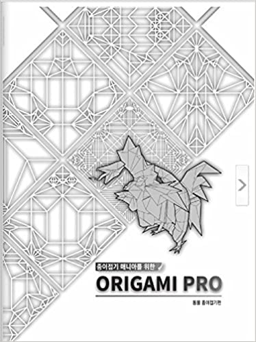 Animal Origami Pro High Level Book For Adults Sheep Pig Panda Seal