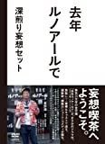 去年ルノアールで DVD-BOX~深煎り妄想セット~