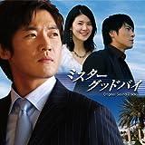 [CD]ミスターグッドバイ オリジナル・サウンドトラック(DVD付) [CD+DVD, Soundtrack