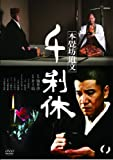 Japanese Movie - Death Of A Tea Master (Sen No Rikyu: Honkakubo Ibun) [Japan DVD] DABA-4533