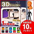 3Dプリンター ABS樹脂10本付き 造形 モデリング
