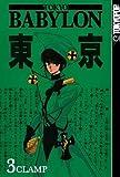 Tokyo Babylon Volume 3: v. 3 by CLAMP (Artist, Author) (15-Jan-2005) Paperback