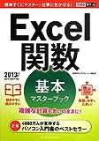 できるポケットExcel関数 基本マスターブック 2013/2010/2007対応