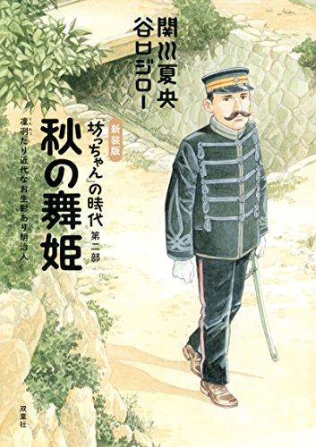 新装版 秋の舞姫『坊っちゃん』の時代 第二部