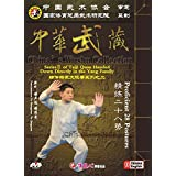 Yang Style TaiChi taijiQuan Proficient 28 Postures by Fu Shengyuan 2DVDs