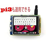 cocopar 3.2インチ ディスプレイ タッチパネル raspberry pi,raspberry pi 2,raspberry pi 2 model b,raspberry pi model,ラズベリーpi,raspberry pi2,ラズベリーパイ2,raspberry pi model b ラズベリーパイ に適応する LCD 3.2インチ ディスプレイ タッチパネル+タッチペンRaspberry Pi B/B+/A+/Pi 2 も適応
