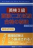 New format support - secret Eiken tertiary interview (secondary) test pass (2000) ISBN: 4888962324 [Japanese Import]