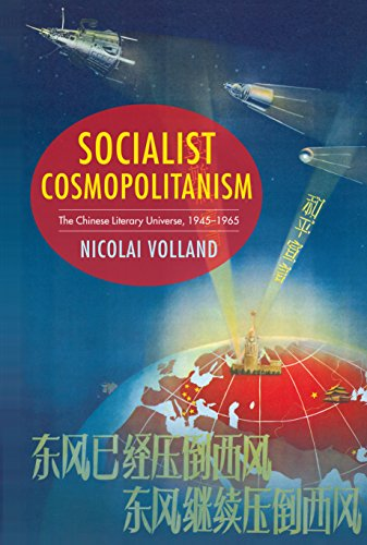 ??DOC?? Socialist Cosmopolitanism: The Chinese Literary Universe, 1945-1965 (Studies Of The Weatherhead East Asian Institute, Columbia University). hours Nombre sunlight control offers