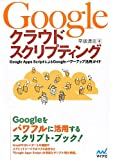 「Google クラウドスクリプティング Google Apps Scri...」販売ページヘ