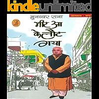 Meer aa ke laut Gaya-1 (Hindi Edition)