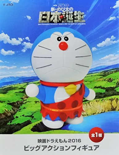 "Doraemon the Movie: 2016 ""Birth of Japan Shin Nobita"" big action figure [Doraemon]"