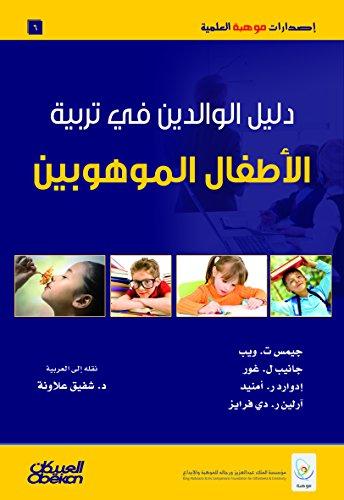 دليل الوالدين في تربية الأطفال إصدارات موهبة العلمية (Arabic Edition)
