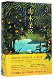 The poisonwood bible (Chinese Edition)