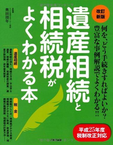 Isan sozoku to sozokuzei ga yoku wakaru hon : Nani o do tetsuzuki sureba yoika hofu na jirei kaisetsu de yoku wakaru.