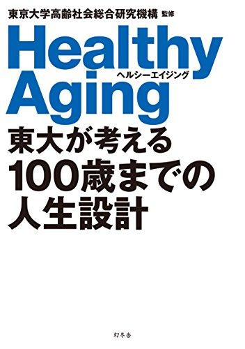 東大が考える100歳までの人生設計 ヘルシーエイジング