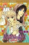 妖精国の騎士Ballad (プリンセスコミックス)