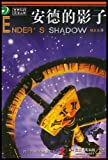Ender's Shadow(Chinese Edition)